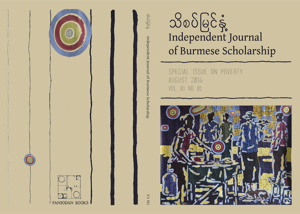 cover of IJBS, vol.. 1, no. 1